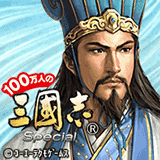 100万人の三國志 Special