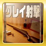 クレイ射撃 SP
