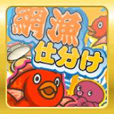 網漁仕分け SP
