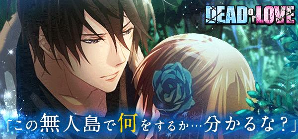 イケメン無人島◆DEAD or LOVE