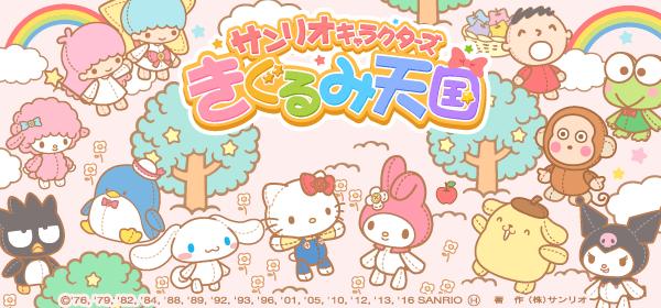サンリオキャラ☆きぐるみ天国