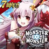 モンスター★モンスター