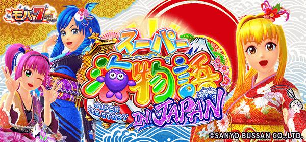 [モバ7]CRスーパー海物語IN JAPAN