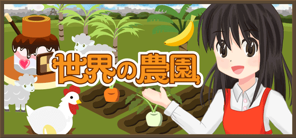 世界の農園