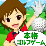 ナイスちょっと!ゴルフ
