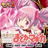 [モバ7]魔法少女まどか☆マギカ