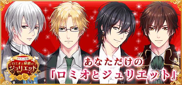 イケメン夜曲◆ロミオと秘密のジュリエット