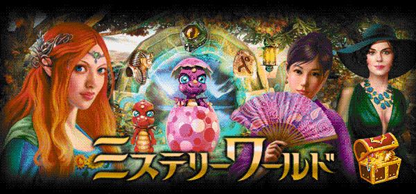 ミステリーワールド ここからゲーム開始! http://mbga.jp/_game_int...