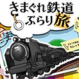 きまぐれ鉄道ぶらり旅