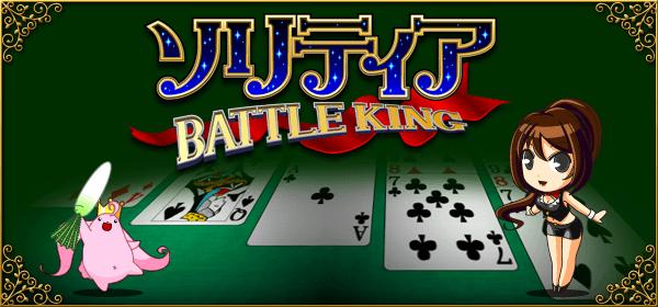 ソリティア BATTLE KING