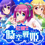 恋戦!!時空戦姫 新感覚!時を駆ける超時空★美少女カードバトル!