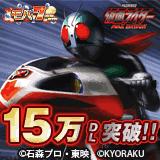 [モバ7]ぱちんこ仮面ライダーMAX