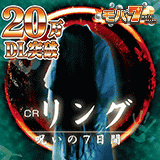 [モバ7]CRリング 呪いの7日間