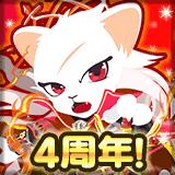 激闘!ネコ騎士団