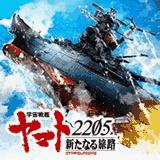 宇宙戦艦ヤマト2202旅路