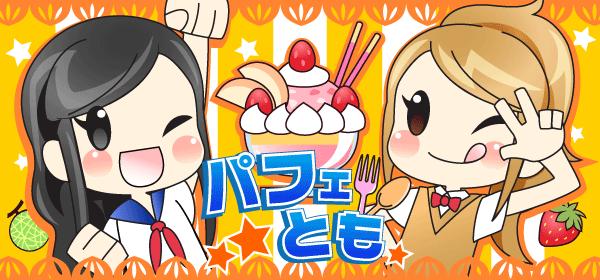 パフェ☆とも for Mobage
