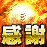 大熱狂!!プロ野球カード