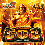 [モバ7]ミリオンゴッド-神々の凱旋-
