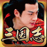 三国志Three Kingdoms