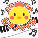 ぴよぴよピアノタイル