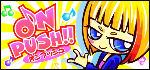 ON PUSH♪