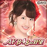AKB48の野望