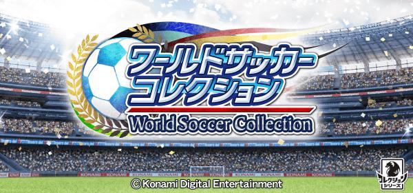 ワールドサッカーコレクション