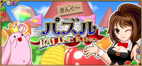 パズル BATTLE KING