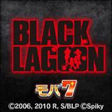 [モバ7]BLACK LAGOON パチスロ