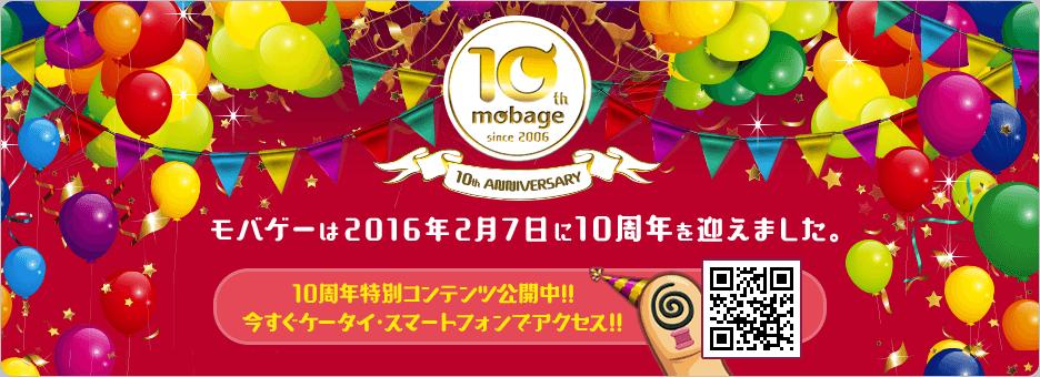 モバゲーは2016年2月7日に10周年を迎えました。10周年特別コンテンツ公開中!!今すぐケータイ・スマートフォンで【http://mbga.jp/_10th】にアクセス!!