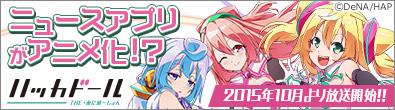 ニュースアプリがアニメ化!?2015年10月より放送開始!!