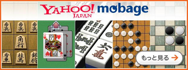 定番ゲームは無料で遊び放題!Yahoo!モバゲー
